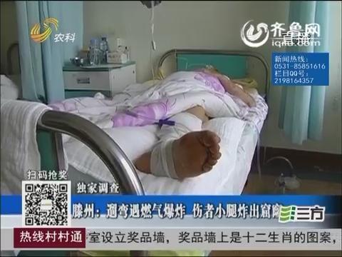 【独家调查】滕州:遛弯遇燃气爆炸 伤者小腿炸出窟窿