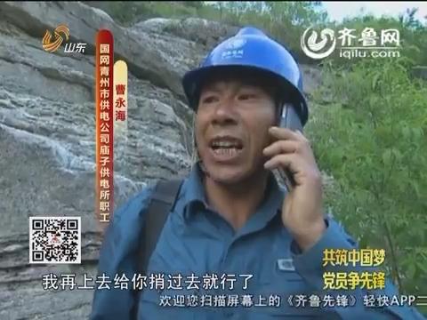 20160602《齐鲁先锋》:党员风采·共筑中国梦 党员争先锋 曹永海——把光明送进深山
