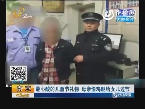 南京:最心酸的儿童节礼物 母亲偷鸡腿给女儿过节