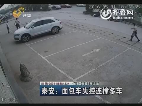 泰安:面包车失控连撞多车