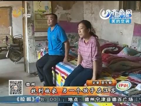 德州:找到娘家 另一个孩子在江苏