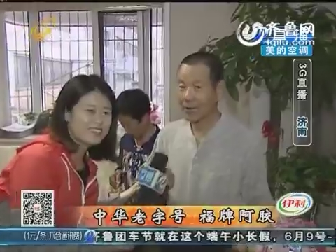 济南:中华老字号 福牌阿胶