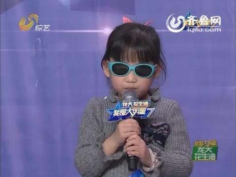 我是大明星:一个6岁小女孩的心愿是如果我能看得见