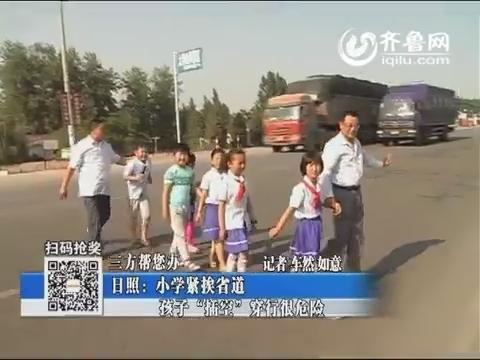 """【三方帮您办】日照:小学紧挨省道 孩子""""插空""""穿行很危险"""