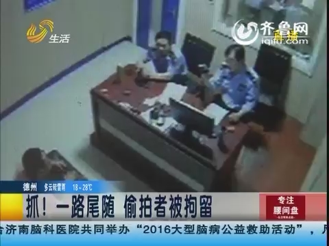 烟台:该!公交上偷拍 男子被抓现行
