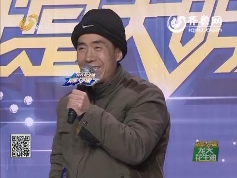 20160603《我是大明星》:大叔上台表演先送花生遭评委退回