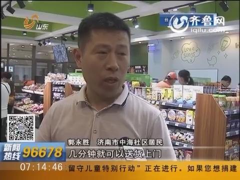 """""""一个超市N种服务"""" 智慧便利店方便百姓生活"""