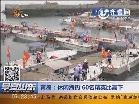 青岛:休闲海钓 60名精英比高下