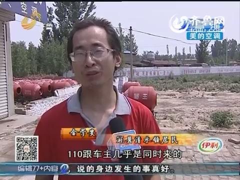 聊城:光天化日 维修厂门口来抢车
