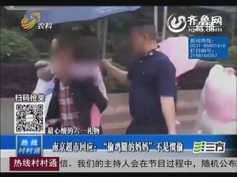 """【最心酸的六一礼物】南京超市回应:""""偷鸡腿的妈妈""""不是惯偷"""