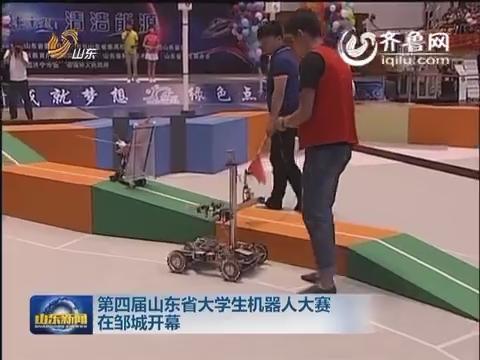 第四届山东省大学生机器人大赛在邹城开幕