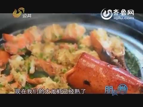 朋友圈之圈美食:快来威海享受海鲜大餐