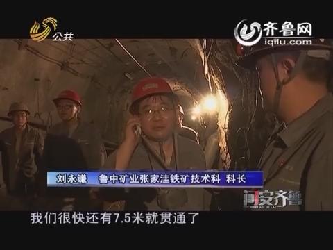 20160604《问安齐鲁》:莱芜66小时紧急救援 5名矿工安然无恙