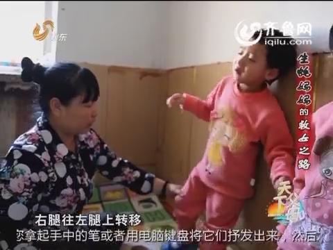 20160605《天下父母》:生蚝妈妈的救女之路