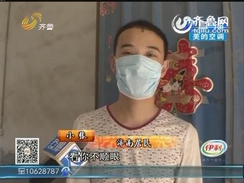 济南:陌生男子登门 小张挨了一棍