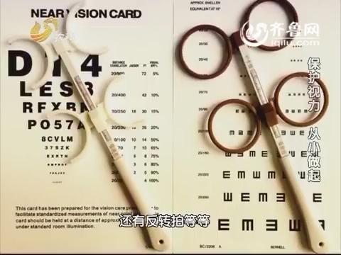 20160605《名医话健康》:保护视力 从小做起