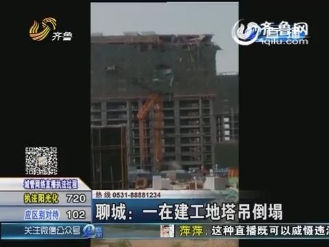 聊城:一在建工地塔吊倒塌