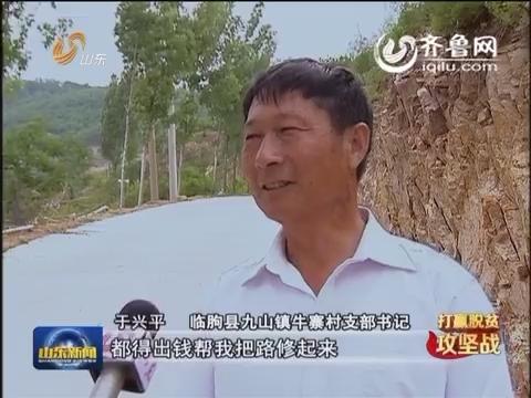 打赢脱贫攻坚战:牛寨村的脱贫路
