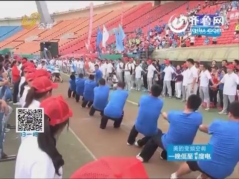济南:山东广电网络集团举行第二届职工运动会