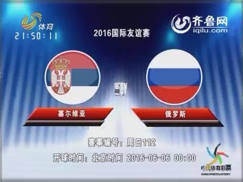 20160605《天天体彩》:塞尔维亚VS俄罗斯