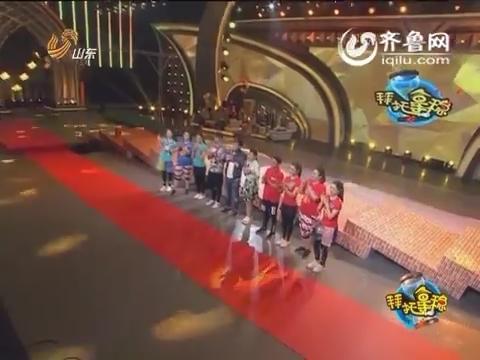 20160605《拜托拿稳》:刁蛮妹妹队反败为胜 成功晋级