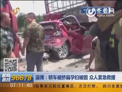 淄博:轿车被挤扁孕妇被困 众人紧急救援