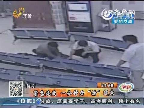 """济宁:紧急施救 一分钟后""""活""""过来"""