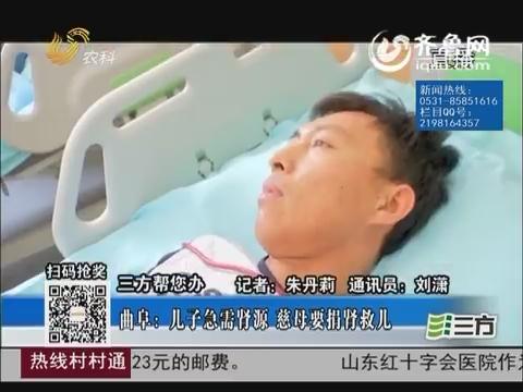 【三方帮您办】曲阜:儿子急需肾源 慈母要捐肾救儿