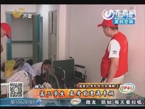 潍坊:高三学生 高考前遭遇车祸