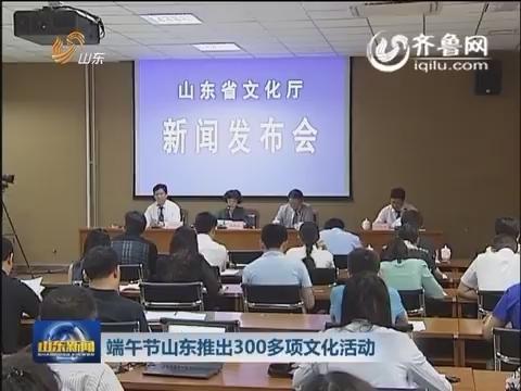端午节山东推出300多项文化活动
