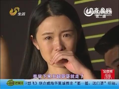 让梦想飞:杨波队内淘汰赛第二场 嘻哈小王子王超VS厕所王菲吴洁