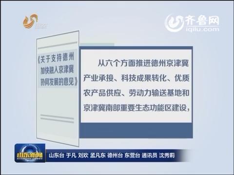 山东支持德州加快融入京津冀协同发展