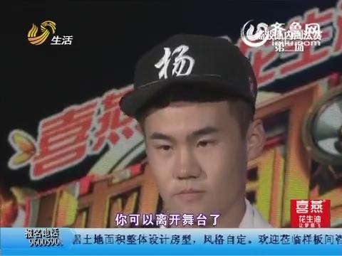 让梦想飞:杨波队内淘汰赛第二场 无胆男孩张宝祥VS暖声男音杨永程