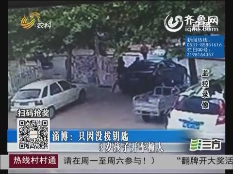 淄博:只因没拔钥匙 3岁孩子开车撞人