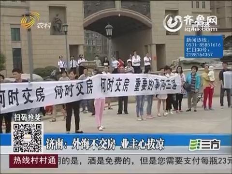济南:外海不交房 业主心拔凉