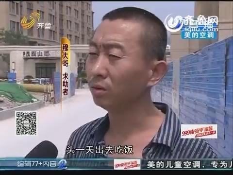 济南:家人紧急寻找 15岁少年走失