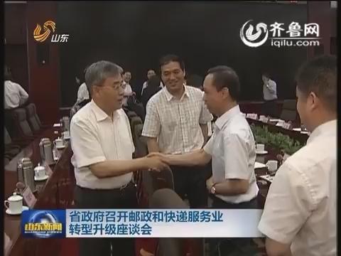 山东省政府召开邮政和快递服务业 转型升级座谈会