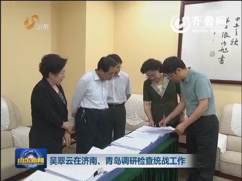 吴翠云在济南、青岛调研检查统战工作