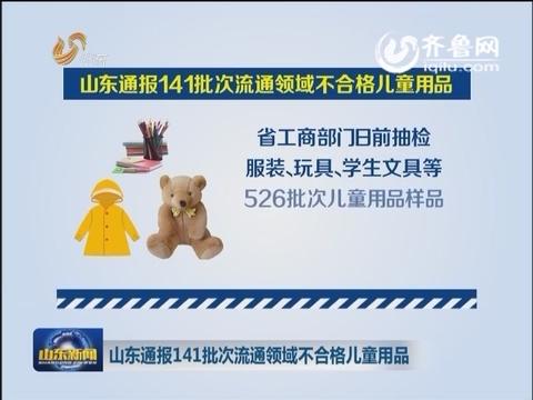 山东通报141批次流通领域不合格儿童用品