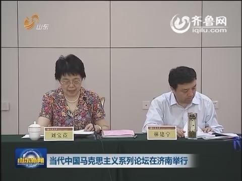 当代中国马克思主义系列论坛在济南举行