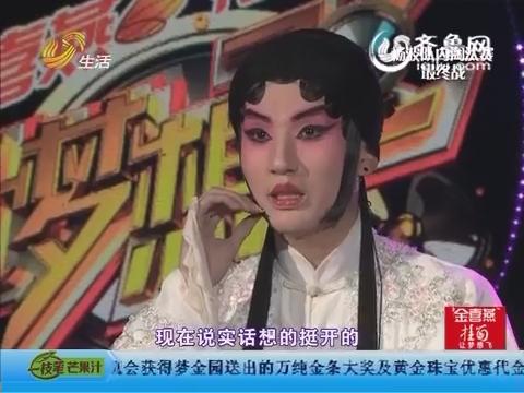 让梦想飞:杨洁VS王鹏 绝色男旦王鹏成功晋级十八强
