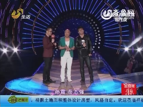 让梦想飞:孙震VS岳志强 摇滚老爸岳志强成功晋级十八强