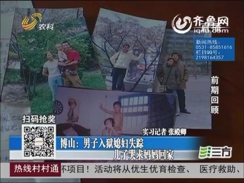 【热线调解员】博山:男子入狱媳妇失踪 儿子哭求妈妈回家