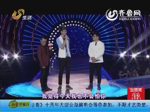 让梦想飞:高音王子李豪PK好兄弟马阳