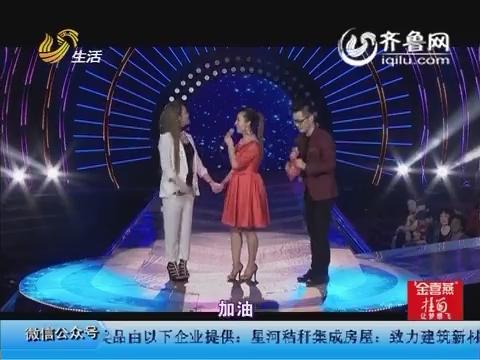 20160609《让梦想飞》:内讧的大蒜水饺组合PK李蕊