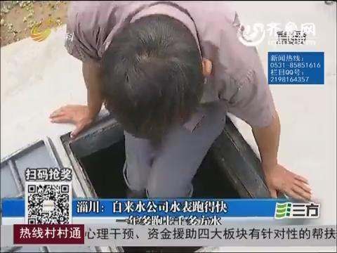 【三方帮您办】淄川:自来水公司水表跑得快 一年多跑七千多方水