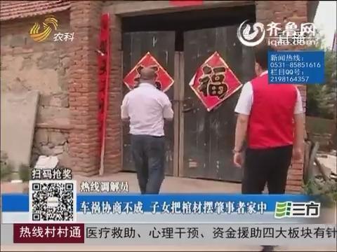 【热线调解员】莱芜:车祸协商不成 子女把棺材摆肇事者家中
