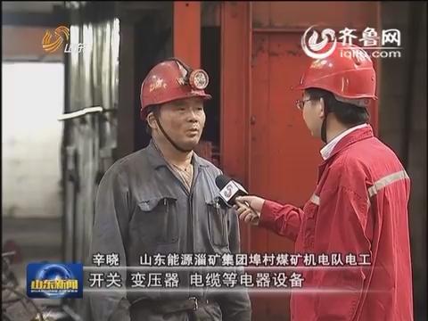 埠村煤矿彻底关闭 多渠道谋求重生