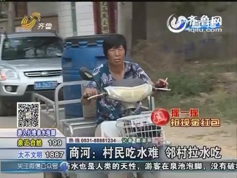 商河:村民吃水难 邻村拉水吃