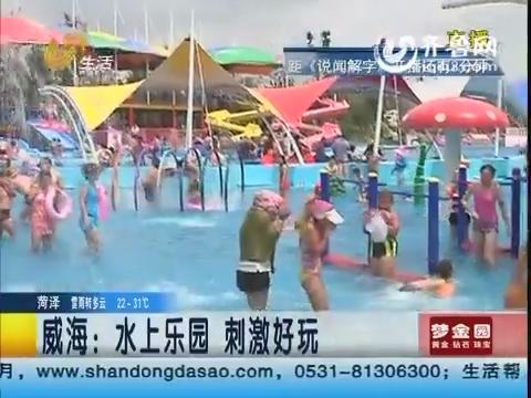 威海:水上乐园 刺激好玩